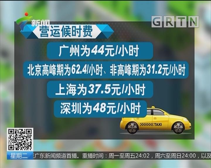 各地出租车运价对比:北上广深运价对比 广州整体运价超过北京