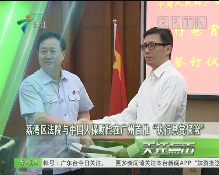 """荔湾区法院与中国人保财险在广州首推""""执行悬赏保险"""""""