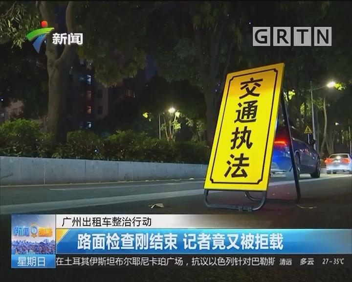 广州出租车整治行动:执法部门突击检查 全市共查141宗违章