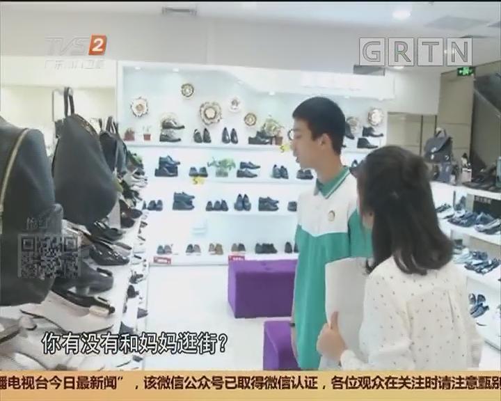 妈妈鞋多大 你能买对吗?