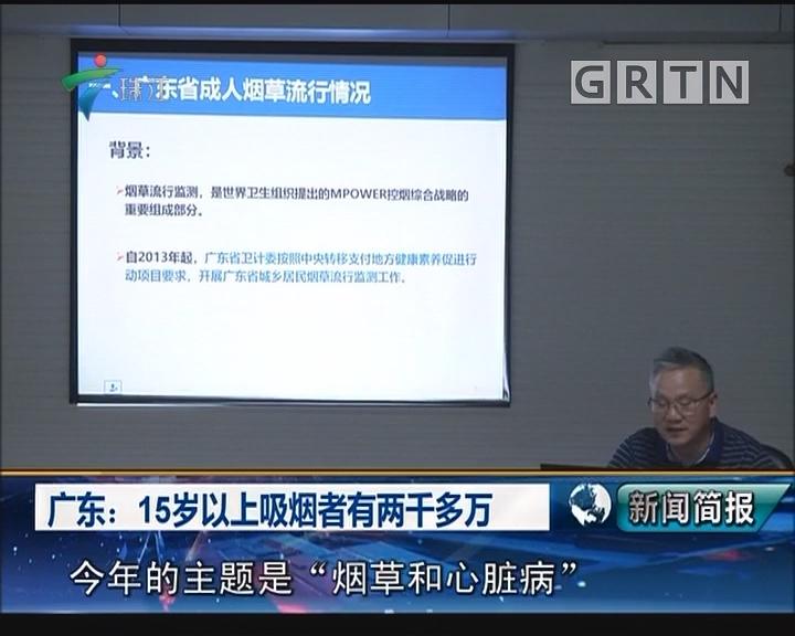 广东:15岁以上吸烟者有两千多万