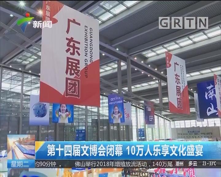 第十四届文博会闭幕 10万人乐享文化盛宴