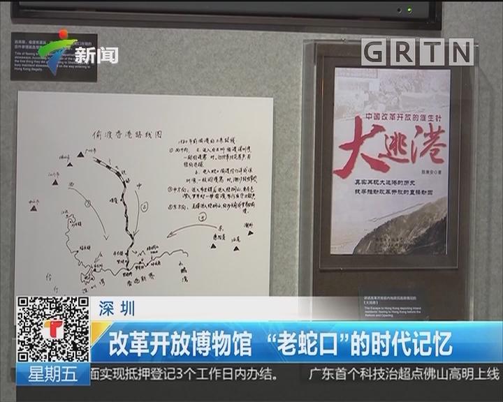 """深圳:改革开放博物馆 """"老蛇口""""的时代记忆"""