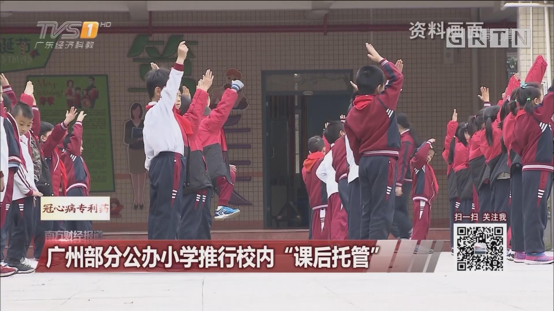 """广州部分公办小学推行校内""""课后托管"""""""