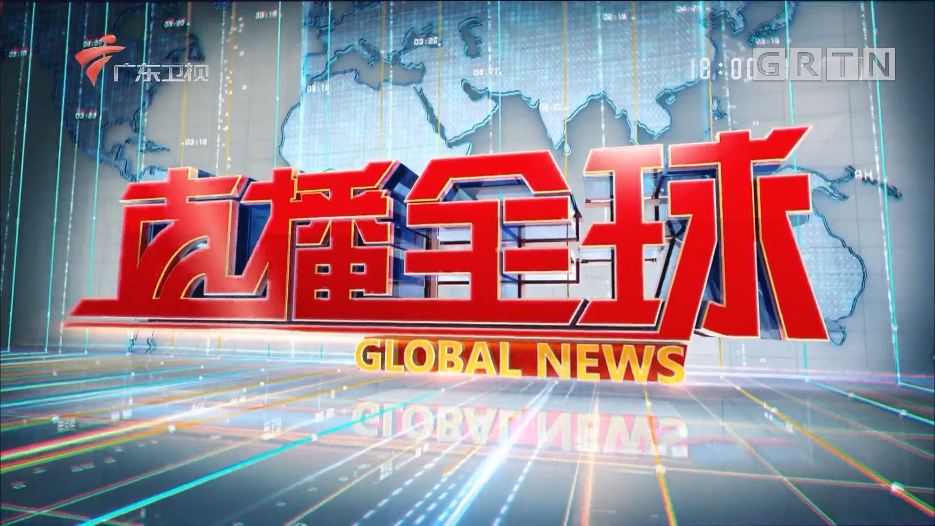 [HD][2018-05-09]直播全球:习近平同金正恩在大连举行会晤 习近平:共同实现朝鲜半岛长治久安