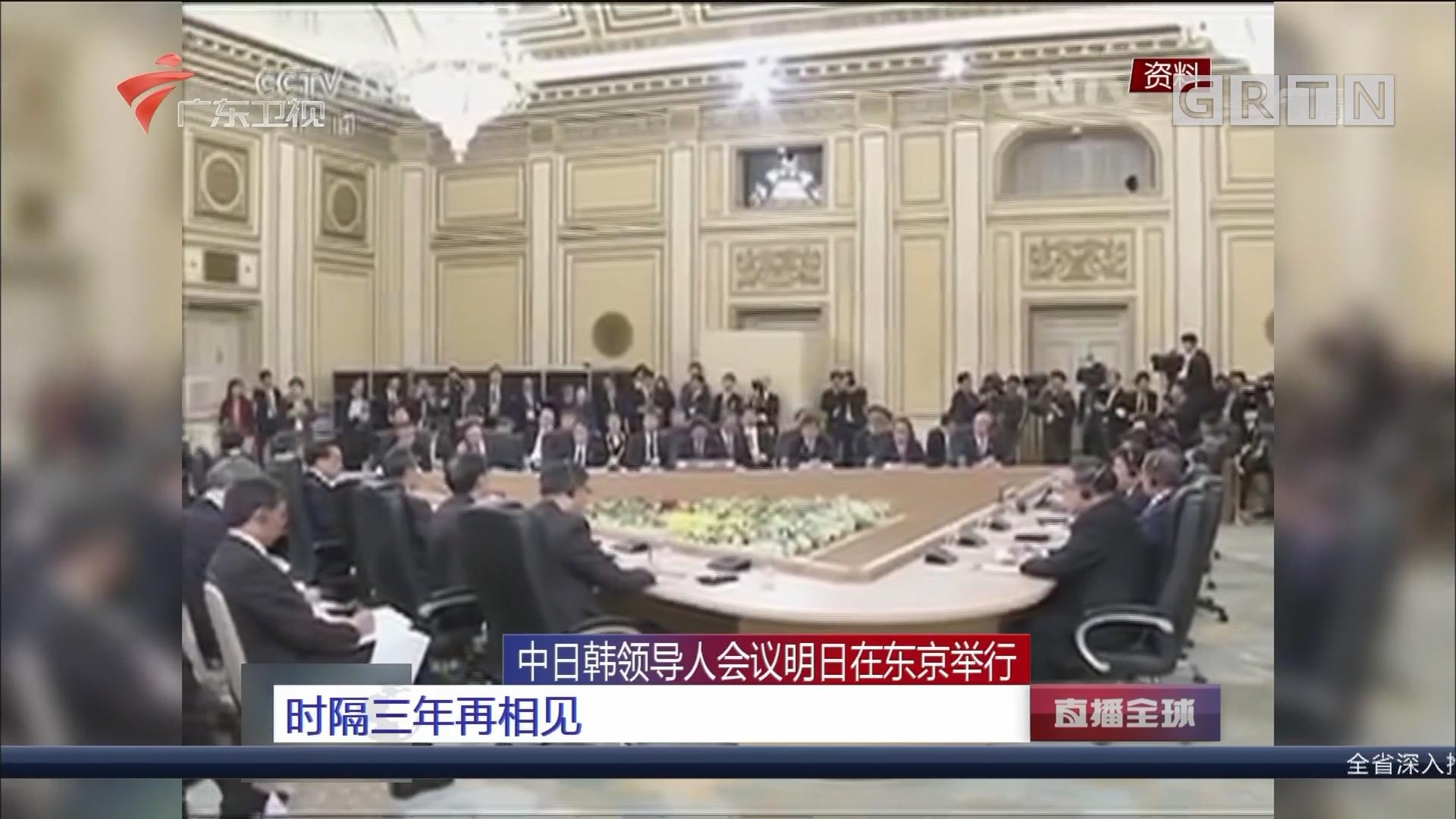 中日韩领导人会议明日在东京举行 时隔三年再相见