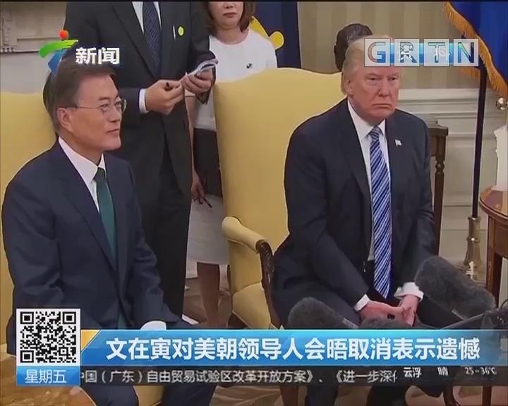文在寅对美朝领导人会晤取消表示遗憾