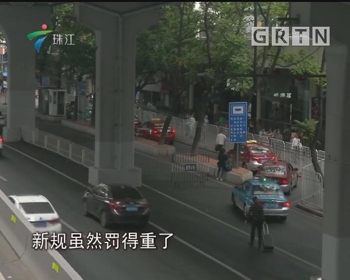 广州:司机议价绕道 被抓两次扣证重考