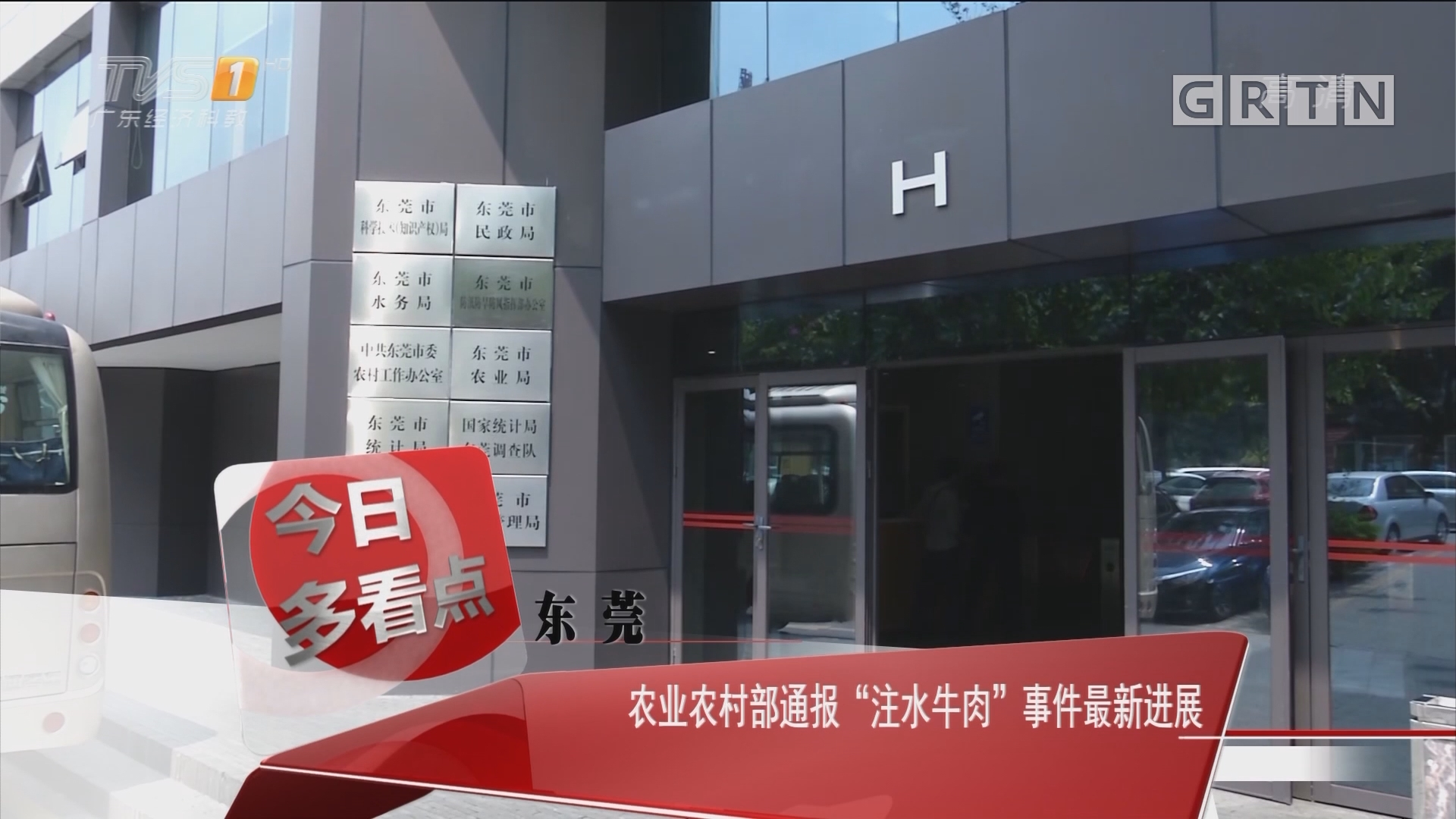 """东莞:农业农村部通报""""注水牛肉""""事件最新进展"""