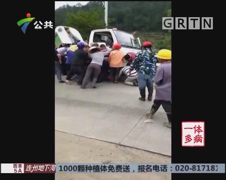 梅州:摩托司机被卷车底 数十双手抬车救人