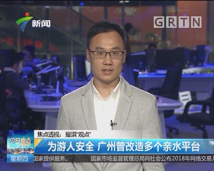 """焦点透视:耀琪""""观点"""" 为游人安全 广州曾改造多个亲水平台"""