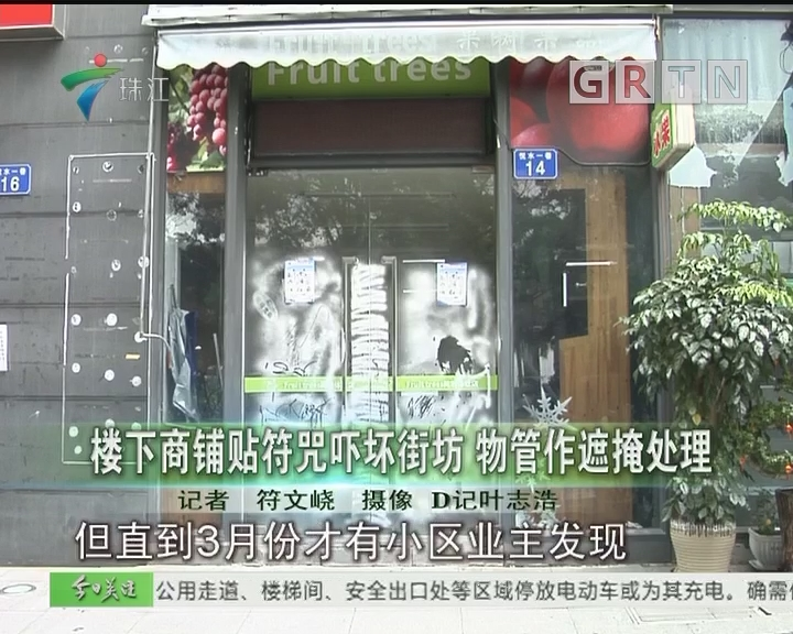 楼下商铺贴符咒吓坏街坊 物管作遮掩处理