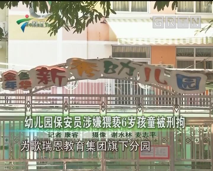 幼儿园保安员涉嫌猥亵6岁孩童被刑拘