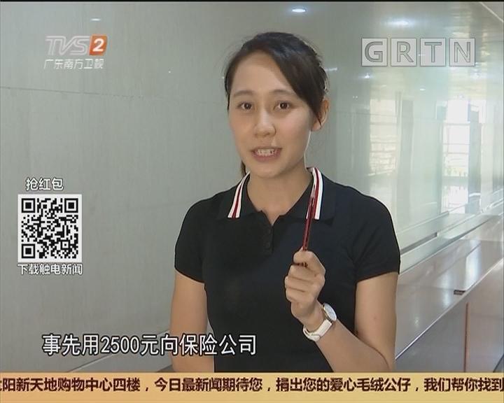 """广州荔湾:首推""""执行悬赏保险"""" 一起来找""""老赖"""""""