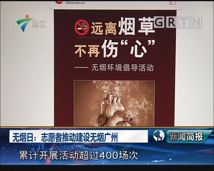 无烟日:志愿者推动建设无烟广州