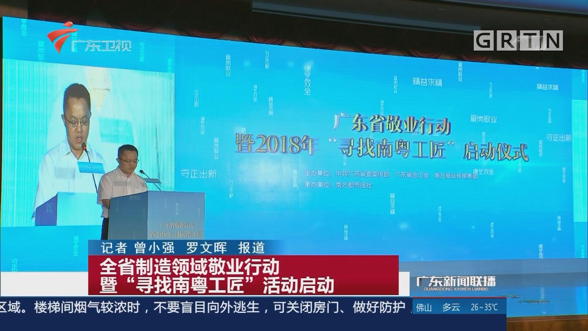 """全省制造领域敬业行动 暨""""寻找南粤工匠""""活动启动"""