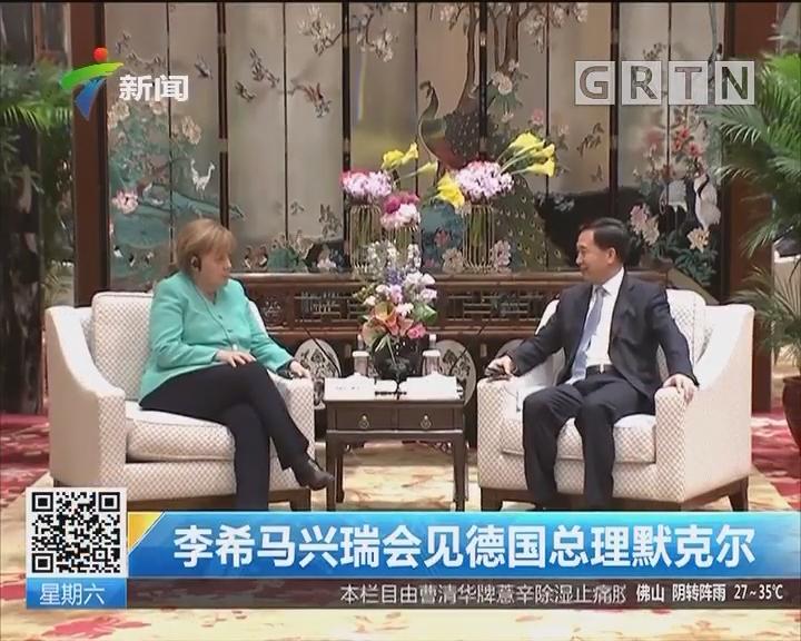 李希马兴瑞会见德国总理默克尔