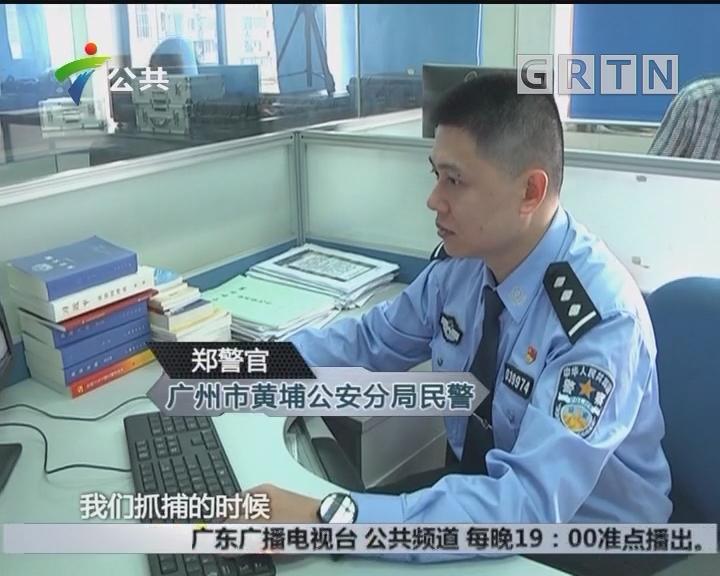 """广州:无名电话卡违法销售 民警捣毁""""卡商""""窝点"""