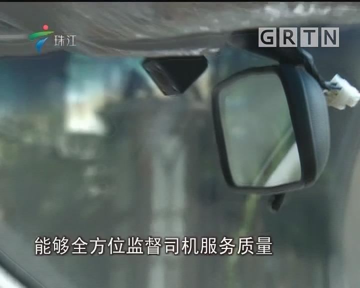 记者观察:出租车装监控及录音 谁来监管?
