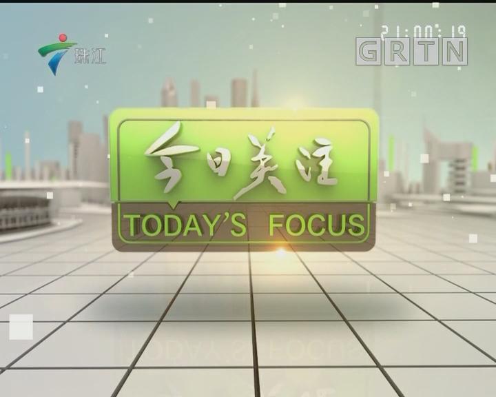 [2018-05-21]今日关注:广东84县市区发布高温黄色预警