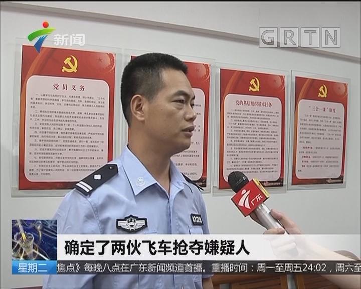 广州荔湾区:街头现飞车抢劫 专抢戴金链路人