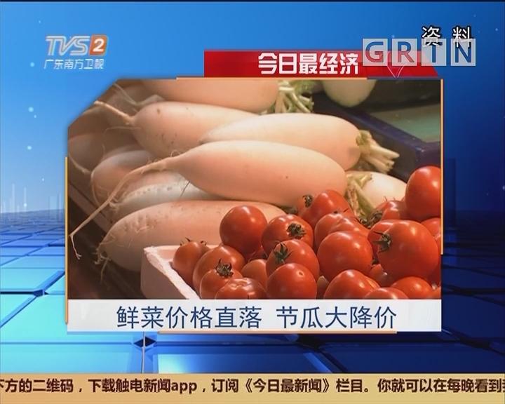 今日最经济:鲜菜价格直落 节瓜大降价