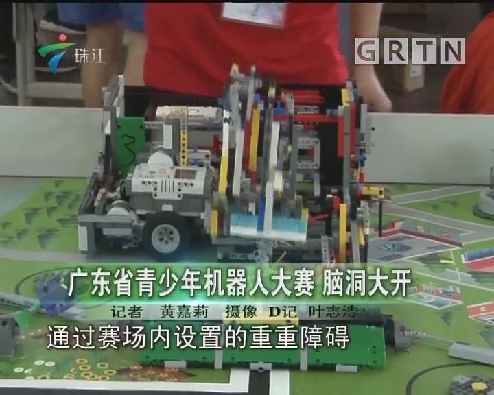 广东省青少年机器人大赛 脑洞大开