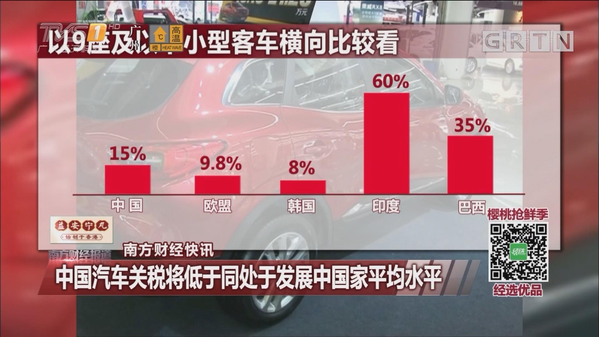 中国汽车关税将低于同处于发展中国家平均水平
