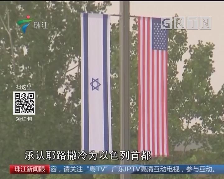 美国在耶路撒冷使馆14号正式开馆