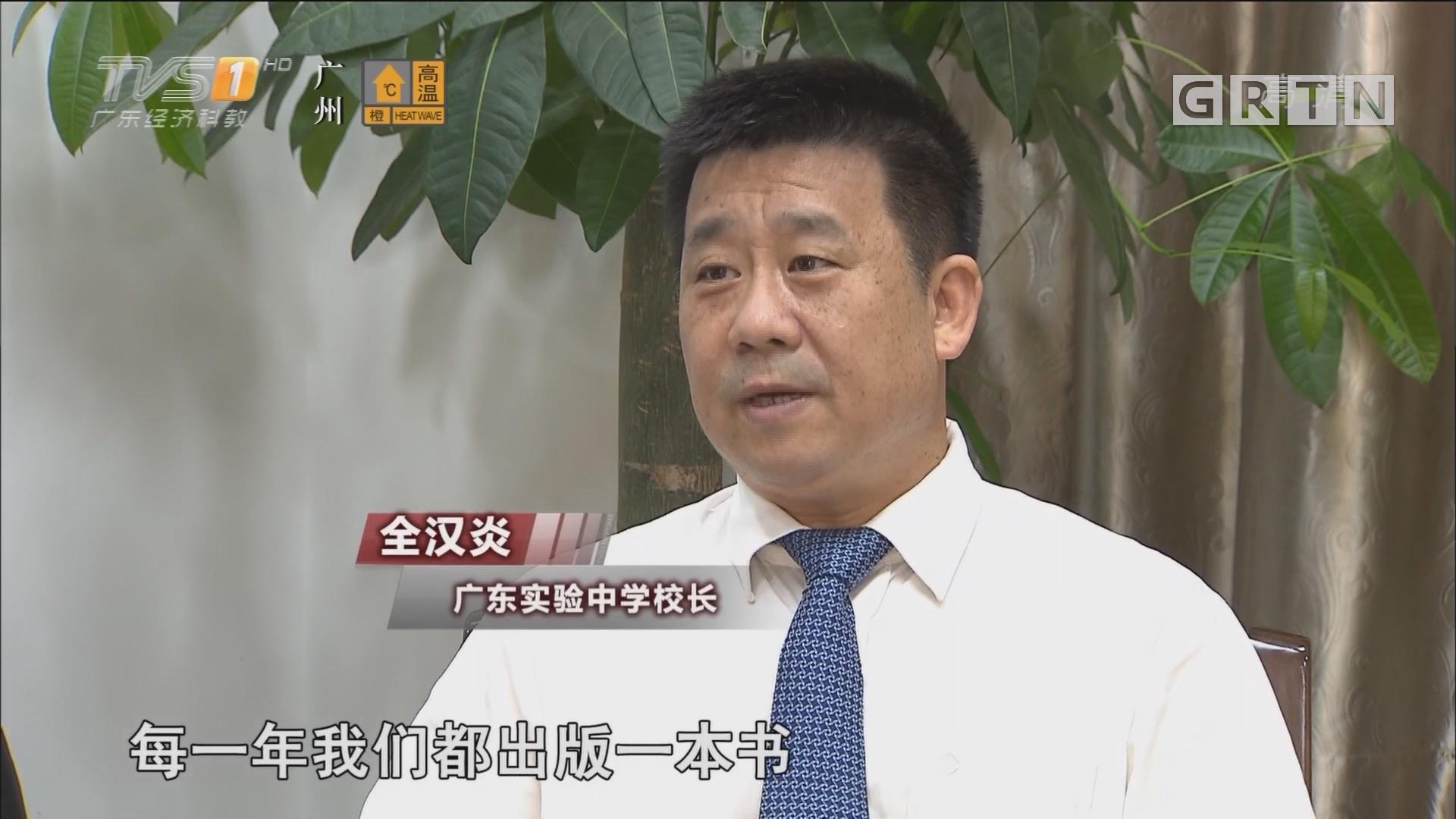 省实校长全汉炎:经年传递的省实气质