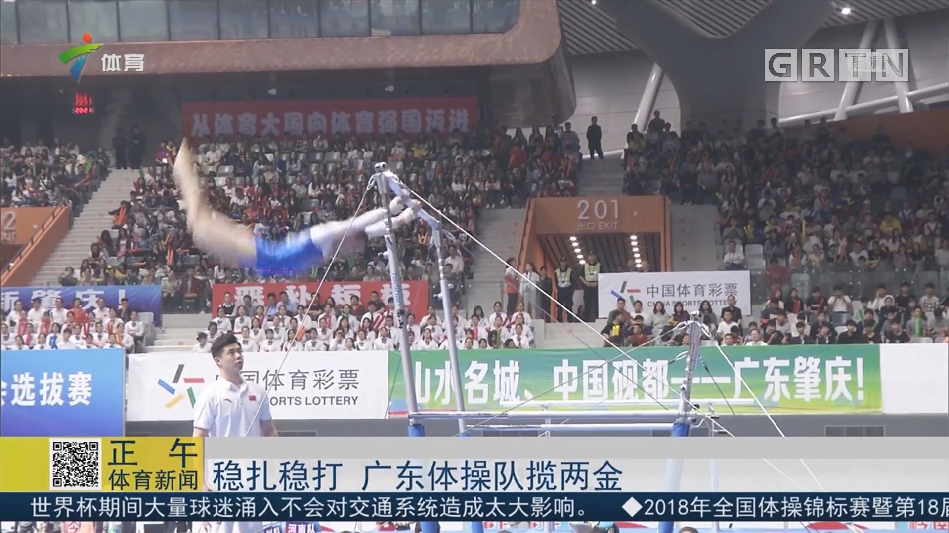稳扎稳打 广东体操队揽两金