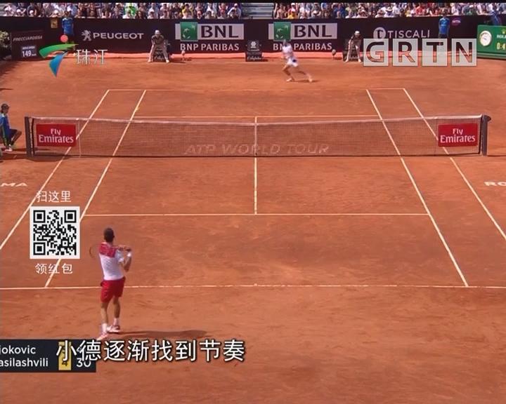 罗马网球大师赛 纳达尔、小德晋级16强
