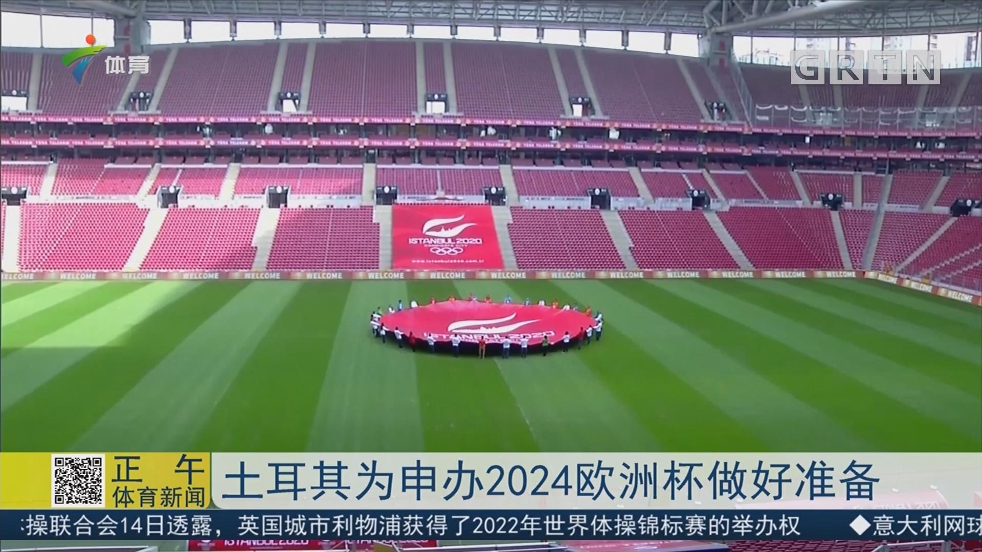 土耳其为申办2024欧洲杯做好准备