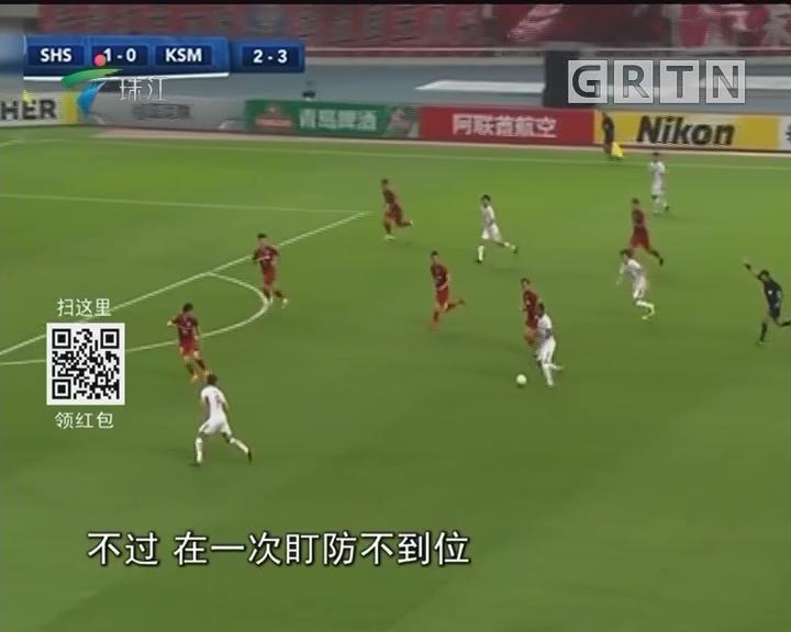 亚冠:上港主场2—1鹿岛 总分3—4遭淘汰