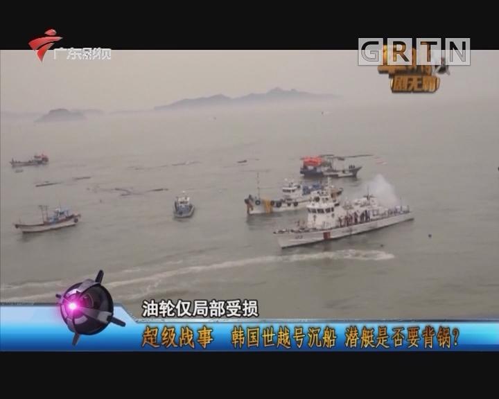 [2018-05-01]军晴剧无霸:超级战事 韩国世越号沉船 潜艇是否要背锅?