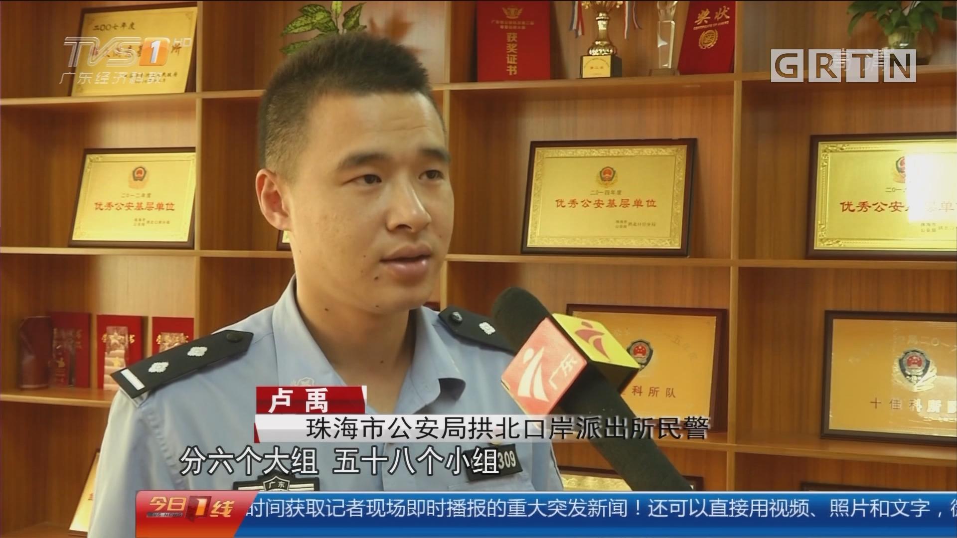 珠海:假换外币真偷盗 上百嫌疑人遭警方传唤