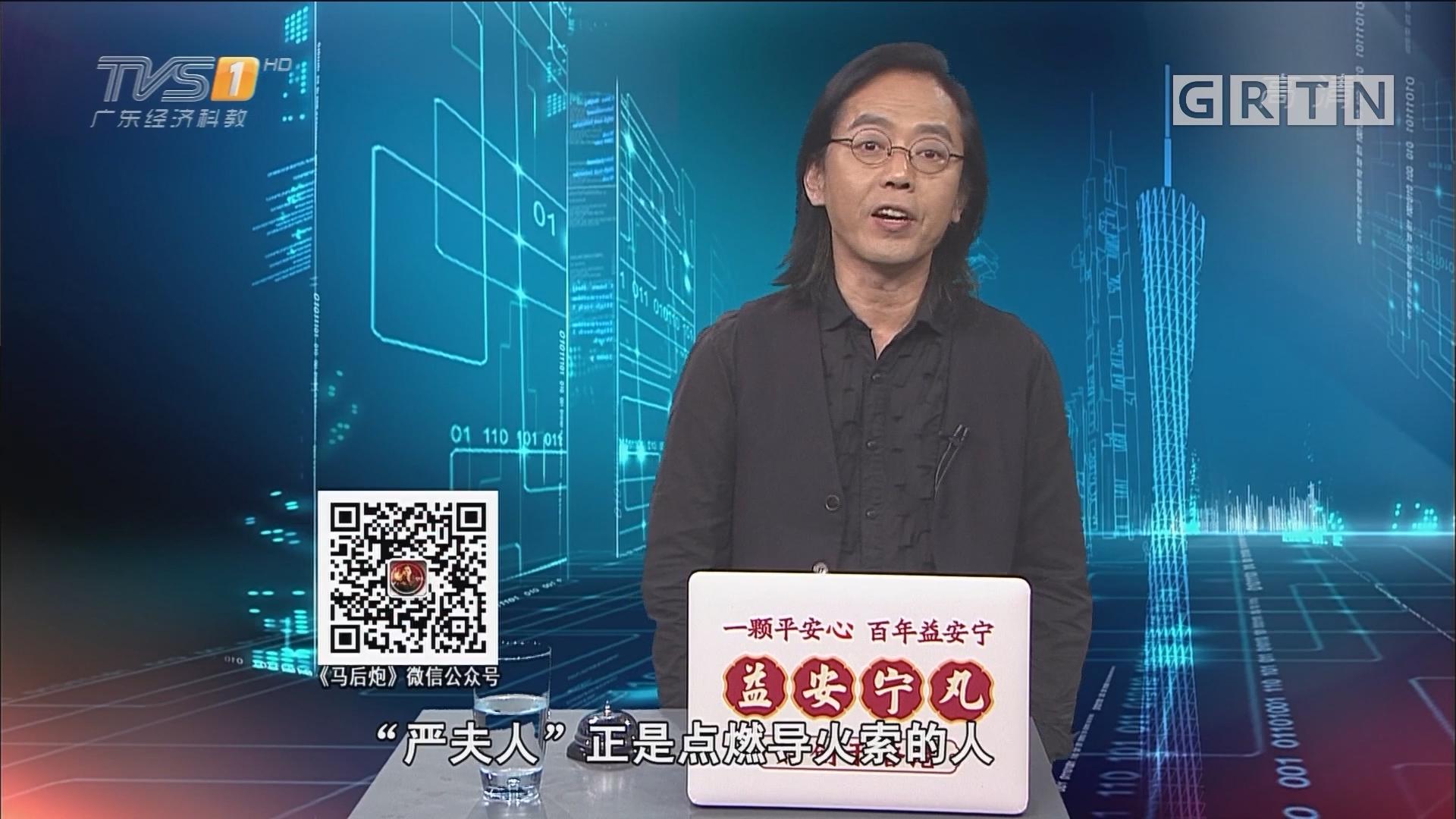 "[HD][2018-05-22]马后炮:别把""严书记""被查又归因于""红颜祸水"""