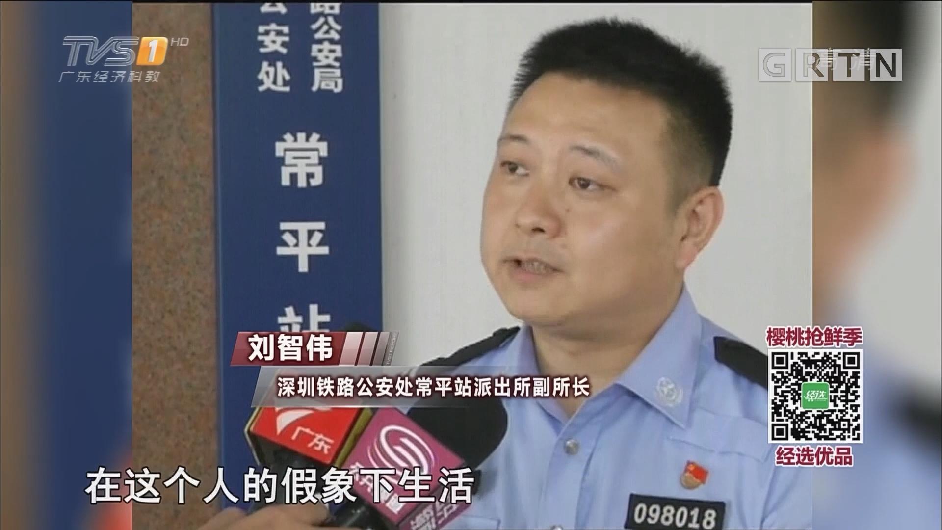 深圳:男子非法集资3.2亿潜逃 隐姓埋名15年难逃法网