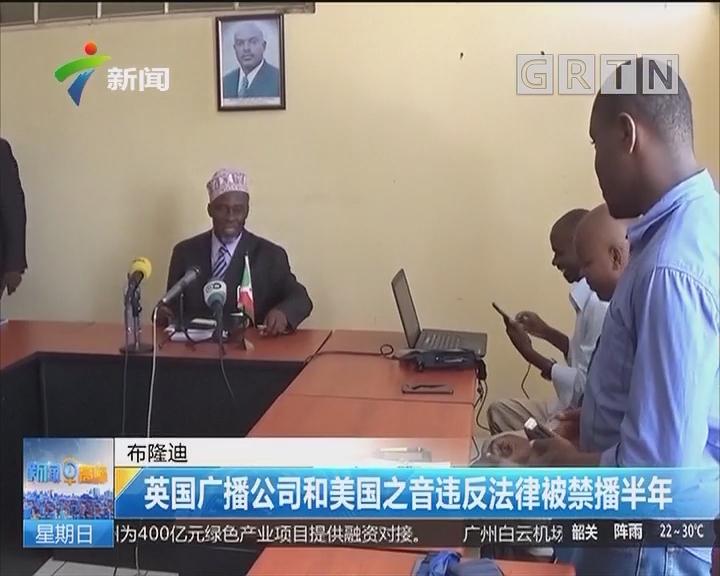 布隆迪:英国广播公司和美国之音违反法律被禁播半年