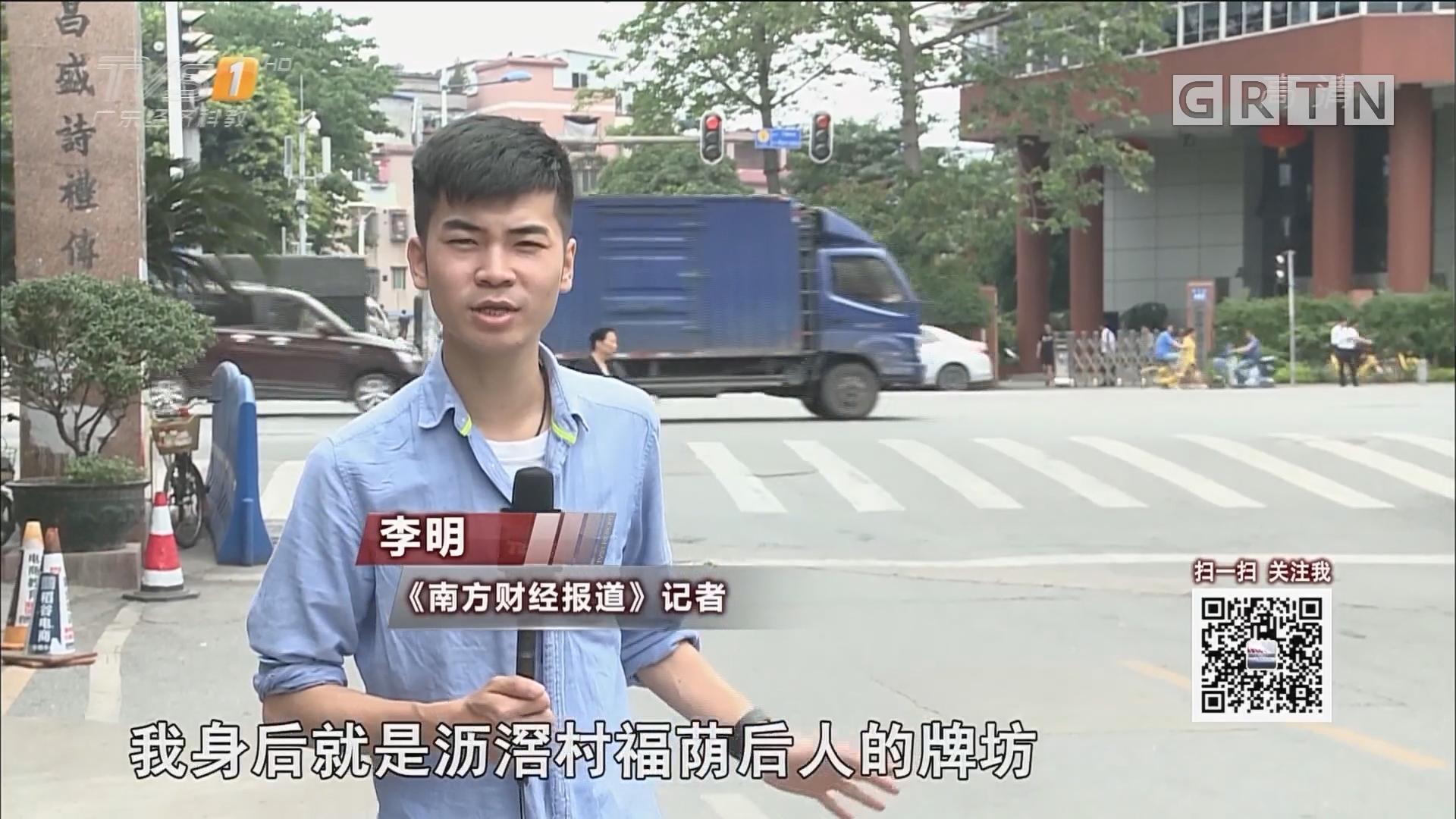 发钱啦!广州一开发商向沥滘村民派发千万奖金