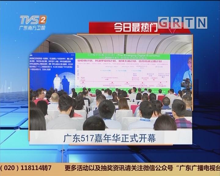 今日最热门:广东517嘉年华正式开幕