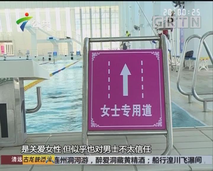 广州一游泳场增设女性泳道 男性误入将被劝离