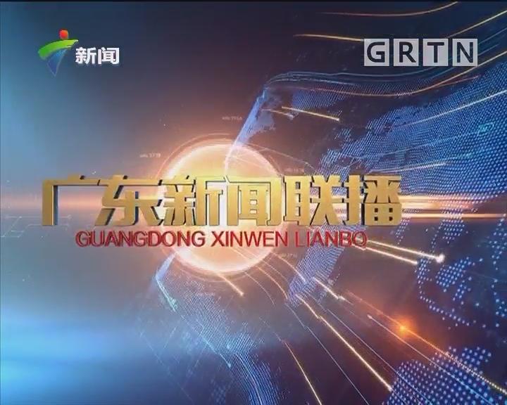 [2018-05-15]广东新闻联播:省文明委召开第一次全体(扩大)会议 李希出席会议
