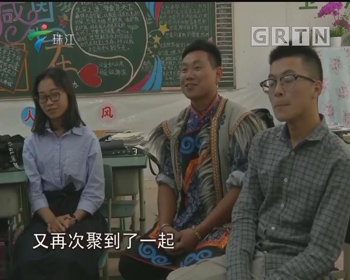 """新生·汶川:一场师生聚会 穿越""""十年"""""""