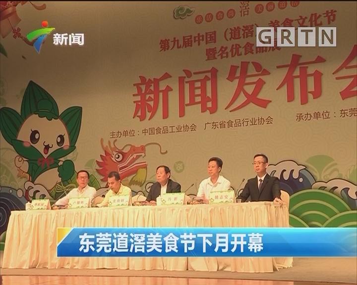 东莞道滘美食节下月开幕