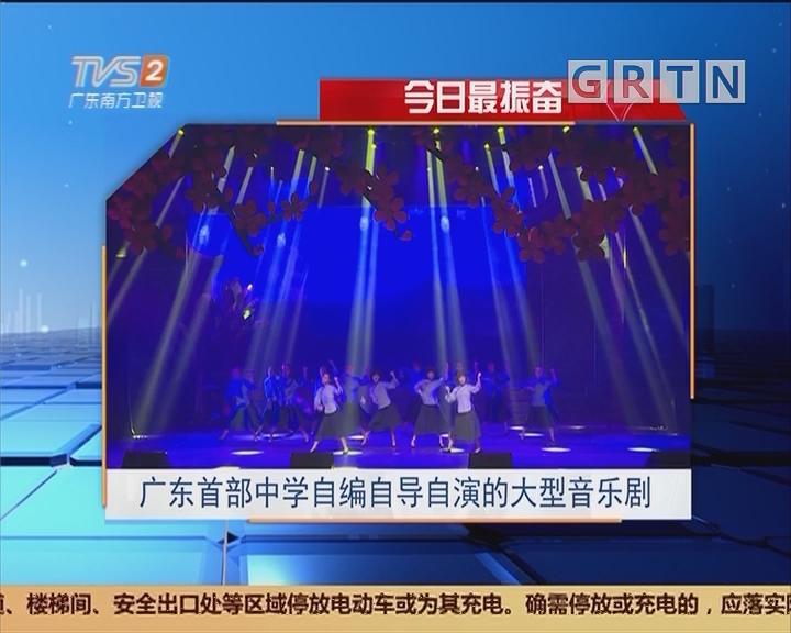 今日最振奋:广东首部中学自编自导自演的大型音乐剧