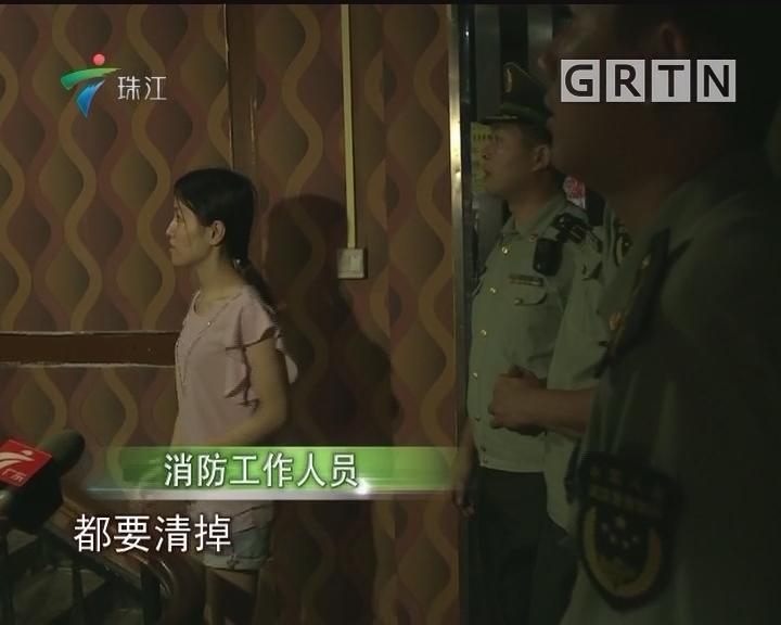广州:消防部门突击检查公共娱乐场所