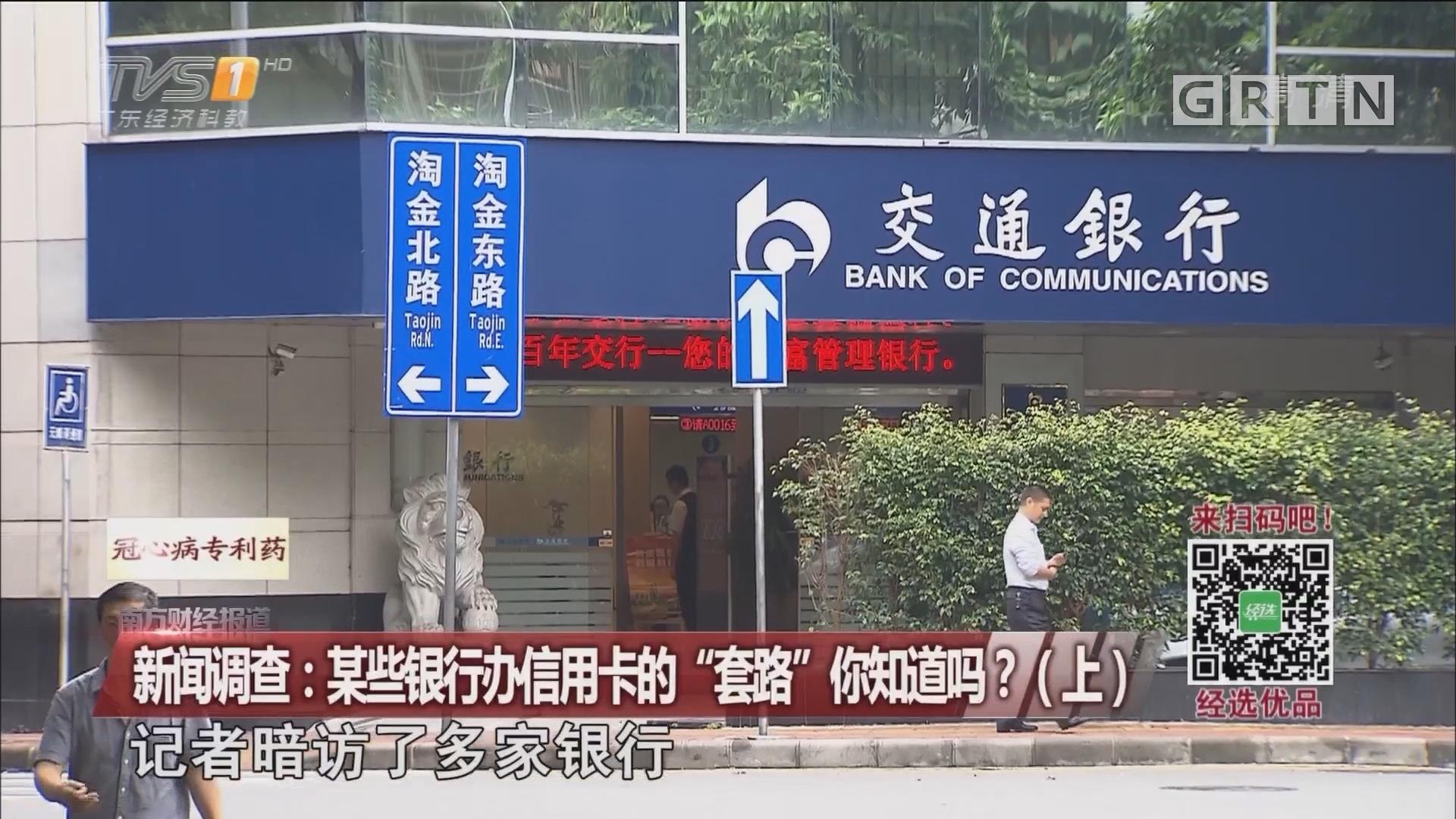 """新闻调查:某些银行办信用卡的""""套路""""你知道吗?(上)"""