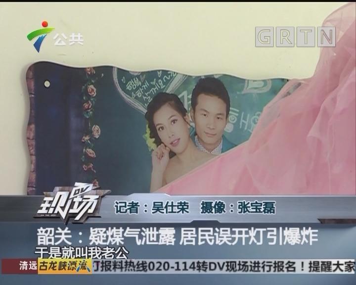 韶关:疑煤气泄露 居民误开灯引爆炸