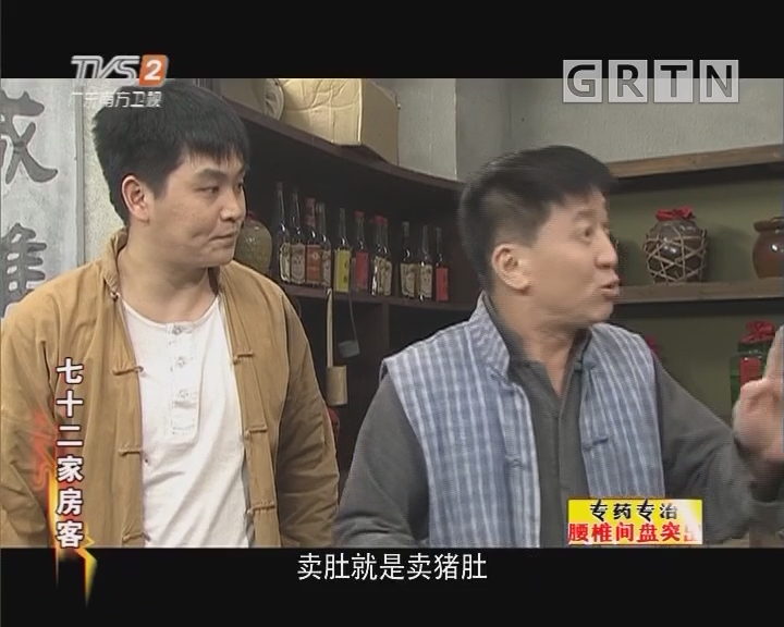[2018-04-30]七十二家房客:卖肚之迷(上)